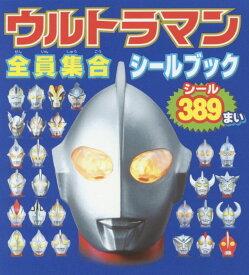ウルトラマン全員集合シールブック (シールだいすきブック 46) [ (株)円谷プロダクション ]