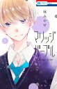マリッジパープル 3 (花とゆめコミックス) [ 林 みかせ ]