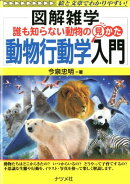 誰も知らない動物の見かた動物行動学入門