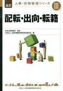 人事・労務管理シリーズ(3)全訂
