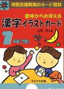 意味からおぼえる漢字イラストカード1年生