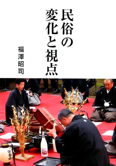 民俗の変化と視点 [ 福澤昭司 ]