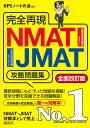完全再現 NMAT・JMAT攻略問題集 全面改訂版 (本当の就職テスト) [ SPIノートの会 ]