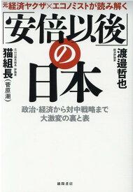 元経済ヤクザ×エコノミストが読み解く 「安倍以後」の日本 政治・経済から対中戦略まで大激変の裏と表 [ 渡邉哲也 ]