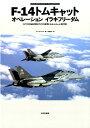 F-14トムキャット オペレーション イラキフリーダム [ トニー・ホームズ ]