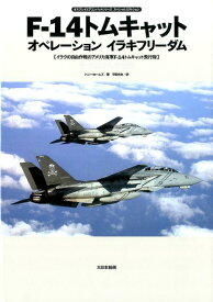 F-14トムキャット オペレーション イラキフリーダム イラクの自由作戦のアメリカ海軍F-14トムキャット (オスプレイエアコンバットシリーズスペシャルエディション) [ トニー・ホームズ ]