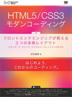 HTML5/CSS3モダンコーディング フロントエンドエンジニアが教える3つの本格レイアウト スタンダード・グリッド・シ…