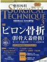 整形外科サージカルテクニック 2020年3号
