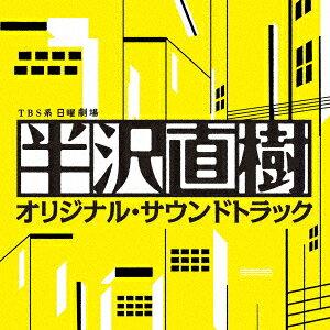 TBS系 日曜劇場 半沢直樹 オリジナル・サウンドトラック [ 服部隆之 ]