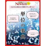 単位の事典 (ニュートンムック 理系脳をきたえる!Newtonライト)