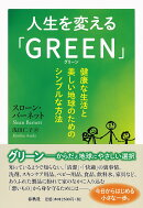 人生を変える「GREEN」