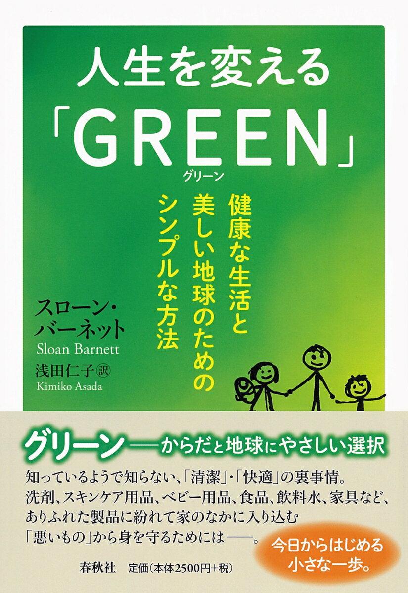 人生を変える「GREEN」 健康な生活と美しい地球のためのシンプルな方法 [ スローン・バーネット ]