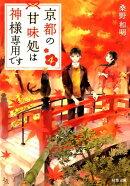 京都の甘味処は神様専用です(4) 4