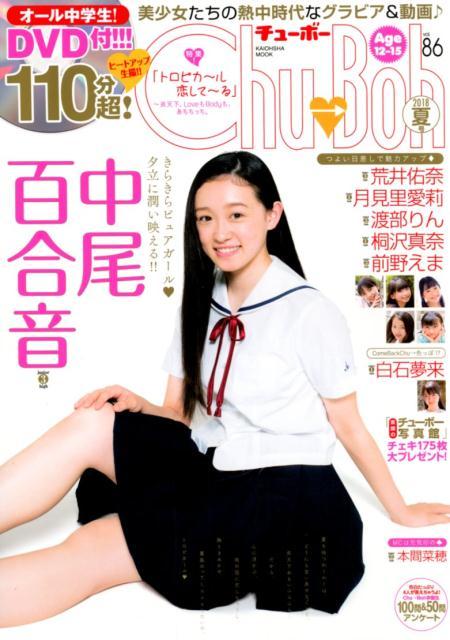 Chu→Boh(vol.86) 特集:「トロピカ〜ル恋して〜る」〜炎天下、LoveもBody (KAIOHSHA MOOK)