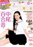 Chu→Boh(vol.86) 特集:「トロピカ~ル恋して~る」~炎天下、LoveもBody (KAIOHSHA MOOK)