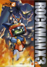 ロックマンX3(2) (コミック・ロックマンXシリーズ) [ 岩本佳浩 ]