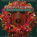 ハワイアン・スラック・キー・ギター・マスターズ・シリーズ 1::キーホーアル クリスマス〜ハワイアン・ギターによ…