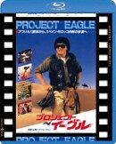 プロジェクト・イーグル 日本劇場公開版【Blu-ray】