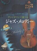 ヴァイオリンで奏でるジャズ・メロディー