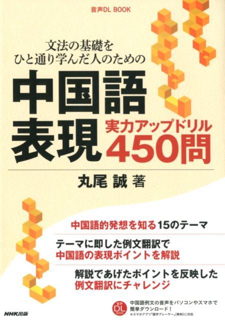 文法の基礎をひと通り学んだ人のための中国語表現実力アップドリル450問 音声DL BOOK [ 丸尾誠 ]