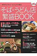 そば・うどん店繁盛BOOK(第16集)