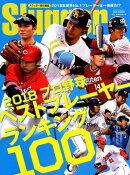 2018プロ野球ベストプレーヤー・ランキング100
