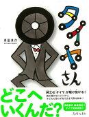 【バーゲン本】タイヤさん