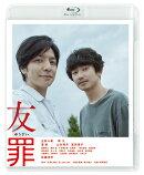 友罪【Blu-ray】