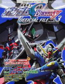 機動戦士ガンダムseed destiny official file(メカ 03)