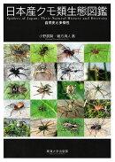 日本産クモ類生態図鑑