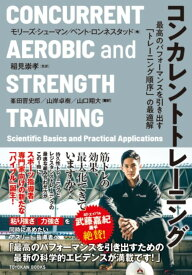 コンカレントトレーニング 最高のパフォーマンスを引き出す「トレーニング順序」の最適解 [ モリーズ・シューマン ]