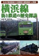 横浜線街と鉄道の歴史探訪
