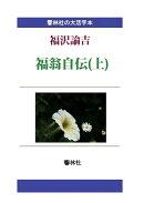 【POD】【大活字本】福沢諭吉「福翁自伝(上 )」