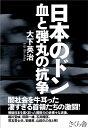 日本のドン 血と弾丸の抗争 [ 大下英治 ]