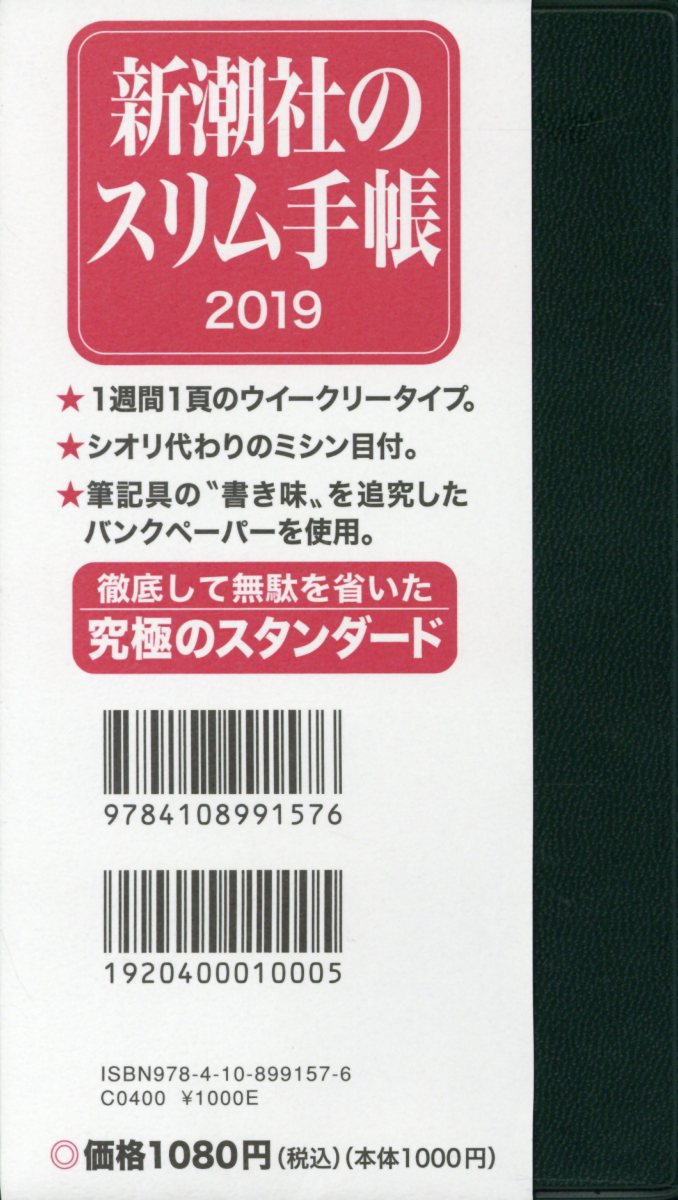 新潮社のスリム手帳(2019)