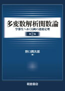 多変数解析関数論(第2版)