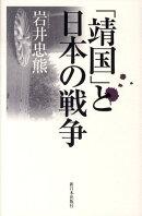 「靖国」と日本の戦争