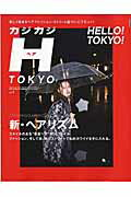 カジカジH TOKYO(VOL.1)