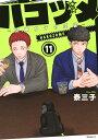 ハコヅメ〜交番女子の逆襲〜(11) (モーニング KC) [ 泰 三子 ]