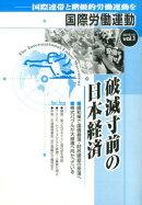 国際労働運動(vol.1(2015.10))
