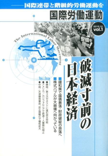 国際労働運動(vol.1(2015.10)) 国際連帯と階級的労働運動を 破滅寸前の日本経済 [ 国際労働運動研究会 ]