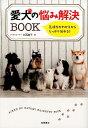 愛犬の悩み解決BOOK 気持ちがわかるからしっかり伝わる! [ 中西典子 ]