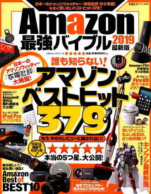 Amazon最強バイブル(2019) 最新版 (100%ムックシリーズ 家電批評特別編集)