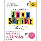 確かな力が身につくJavaScript「超」入門第2版