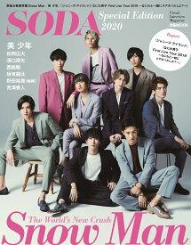 SODA Special Edition(2020) (ぴあMOOK)