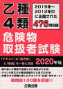 乙種4類危険物取扱者試験(2020年版) 2019〜2012年中に出題された476問収録 [ 公論出版 ]