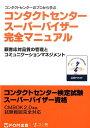 コンタクトセンタースーパーバイザー完全マニュアル コンタクトセンターのプロから学ぶ [ 日本コンタクトセンター教育…