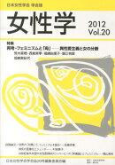 女性学(vol.20)