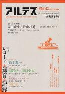 アルテス(vol.03(2012 AUT)