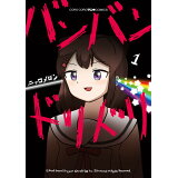 バンバンドリドリ(1) (コロコロアニキコミックス)